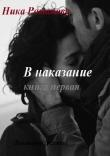 Книга В наказание! (СИ) автора Виктория Дехтяр