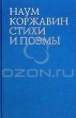 Книга В наши трудные времена автора Наум Коржавин
