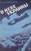Книга В небе Украины автора Александр Карпов