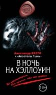 Книга В ночь на Хэллоуин (сборник) автора Александр Варго