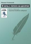 Книга В ночь с пятого на десятое автора Михаил Успенский