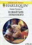 Книга В объятиях любимого автора Линн Грэхем