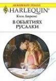 Книга В объятиях русалки автора Ким Лоренс