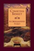Книга В ожидании Годо автора Сэмюел Баркли Беккет