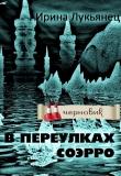 Книга В переулках Соэрро (СИ) автора Ирина Лукьянец