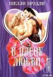 Книга В плену любви автора Шелли Брэдли