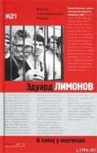 Книга В плену у мертвецов автора Эдуард Лимонов