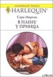 Книга В плену у принца автора Сара Морган