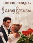 Книга В плену Времени (СИ) автора Евгения Савицкая