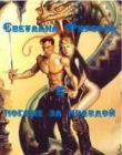 Книга В погоне за правдой 2 (СИ) автора Светлана Фирсова