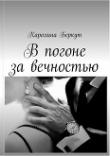 Книга В погоне за вечностью (СИ) автора Каролина Беркут