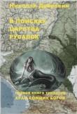 Книга В поисках царства русалок (СИ) автора Николай Дубровин