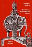 Книга В поисках деревянного слона. Облики Парижа. автора Василий Бетаки