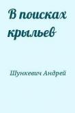 Книга В поисках крыльев автора Андрей Шункевич
