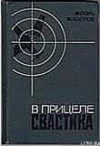 Книга В прицеле свастика автора Игорь Каберов