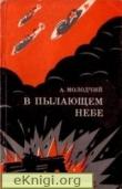 Книга В пылающем небе автора Александр Молодчий