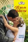 Книга В роли невесты автора Хельга Нортон