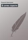 Книга В сетях страсти автора Линдсей Армстронг
