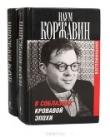 Книга В соблазнах кровавой эпохи автора Наум Коржавин