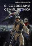 Книга В созвездии Семицветика (СИ) автора Алексей Лавров