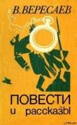 Книга В степи автора Викентий Вересаев