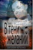 Книга В тени желаний (сборник) (СИ) автора Евгения Чепенко