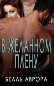 Книга В желанном плену (ЛП) автора Белль Аврора