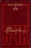 Книга В. И. Ленин и ВЧК. Сборник документов (1917–1922) автора Владимир Ленин