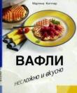 Книга Вафли. Несложно и вкусно автора Мартина Киттлер