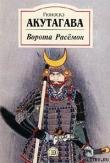Книга Вагонетка автора Рюноскэ Акутагава