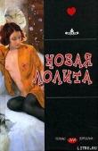 Книга Вакханка автора Лидия Чарская