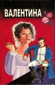 Книга Валентина. Мой брат Наполеон автора Эвелин Энтони