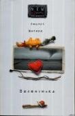 Книга Валентинка автора Люциус Шепард