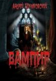 Книга Вампир автора Андрей Шуляковский