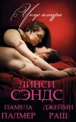 Книга Вампир на День влюбленных автора Линси Сэндс