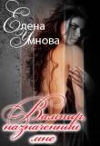 Книга Вампир, назначенный мне (СИ) автора Елена Умнова