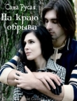 Книга Вампирские хроники 2. На краю обрыва автора Саша Русая
