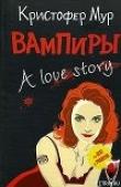 Книга Вампиры. A Love Story автора Кристофер Мур
