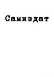 Книга Вариант Юг (СИ) автора Василий Сахаров