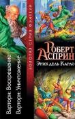 Книга Варторн: Воскрешение автора Роберт Линн Асприн