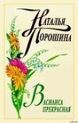 Книга Василиса Прекрасная автора Наталья Порошина