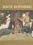 Книга Вася Коробко автора Александр Беляев