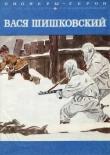 Книга Вася Шишковский автора Станислав Чумаков