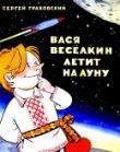 Книга Вася Веселкин летит на Луну автора Сергей Граховский