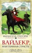 Книга Вайдекр, или темная страсть (Широкий Дол) (др. перевод) автора Филиппа Грегори