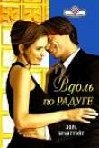Книга Вдоль по радуге автора Лора Брантуэйт