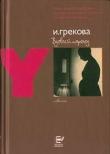 Книга Вдовий пароход автора И. Грекова