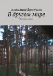 Книга Вдругоммире автора Александр Долгушин
