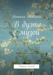 Книга Вдуэте смузой автора Наталья Шаверина
