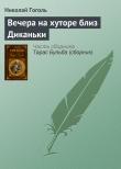 Книга Вечера на хуторе близ Диканьки автора Николай Гоголь